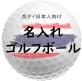 タイの名入れゴルフボール店